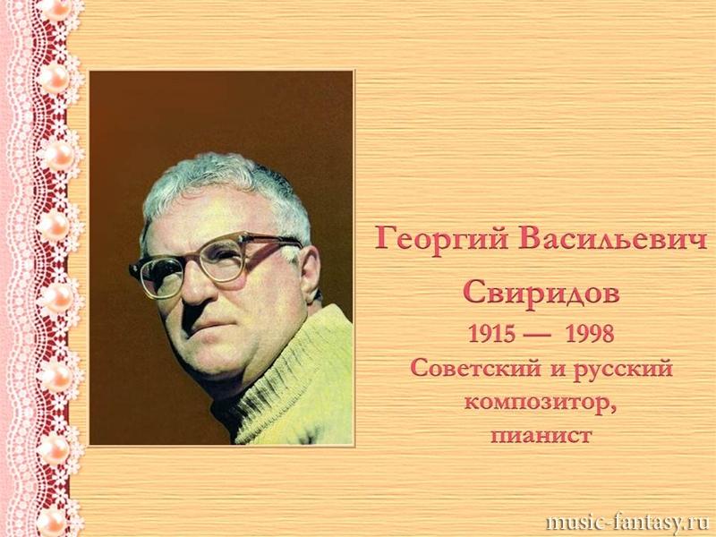 Георгий свиридов скачать mp3